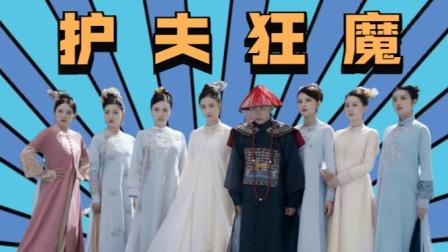 鹿鼎记:集齐七个护夫狂魔的韦小宝,简直绝了!