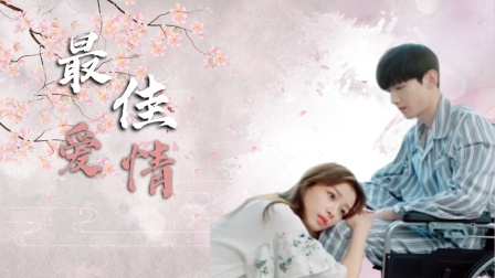 与晨同光:书瑶CP:最佳爱情是患难时的陪伴!