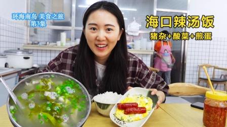 海口30年辣汤饭,猪杂为主,重胡椒酸菜,早上一碗22元香得很