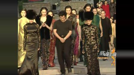 2000年设计师王新元长城服装秀