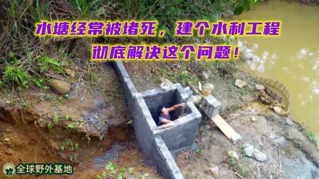 世外桃源111:水塘经常被堵死,建个水利工程彻底解决这个问题!