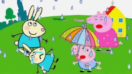 动画剧场:乔治抢了瑞贝卡的雨伞,猪妈妈会很生气吗?
