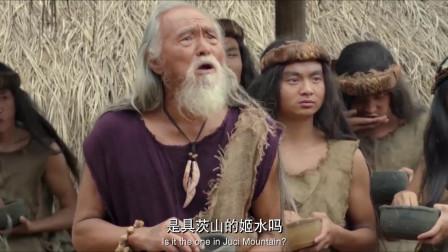 轩辕大帝:蚩尤带着族人偷袭神农族,神农族族长一脸委屈!