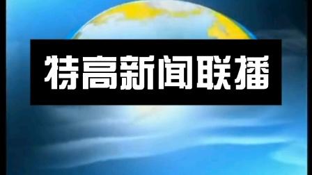 【新闻片头】特高广播电视台《特高新闻联播》片头(2013.10.1-至今)