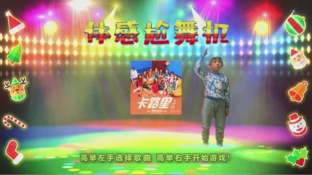【原创】2020 体感尬舞机(体感舞蹈 体感跳舞 抖音尬舞机 舞力对决)V2.0 - 单人版本