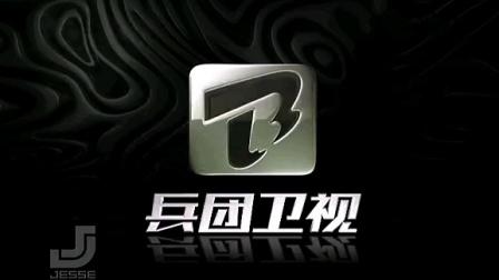 【电视文化】兵团卫视ID(2008年-20XX年)