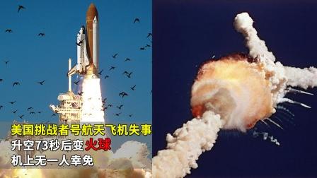1986年,美国航天飞机升空73秒时变火球,机上无一人幸免