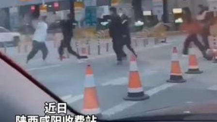 近日,陕西咸阳收费站上演KO大战,交警都拦不住。安全交通,文明出行!