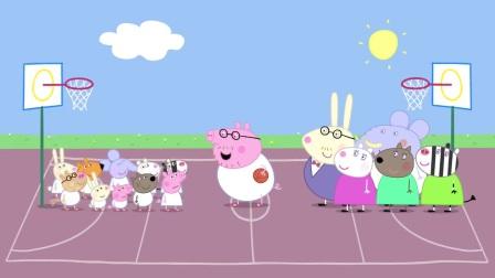 小猪佩奇:儿童队和成人队打篮球,儿童队获胜,佩奇很感谢猪爸爸