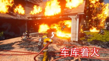 消防模拟01:接到一起车库着火任务,消防员赶紧出动