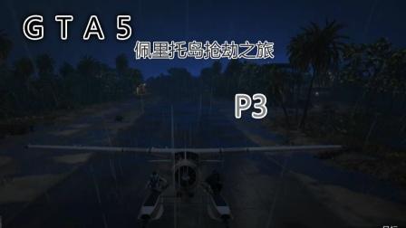 【GTA5】佩里托岛抢劫之旅Part3