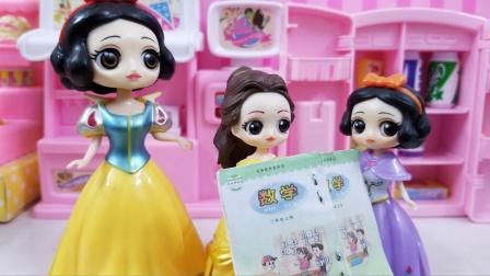白雪公主故事 白雪和贝儿因为作业吵架了,还好最后和好了