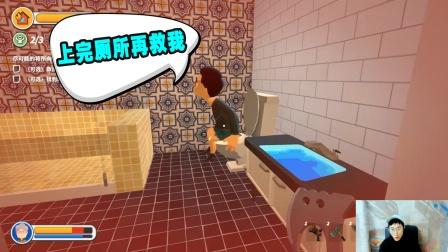 消防员模拟器:终于找到他了,你还有兴致在这上厕所?