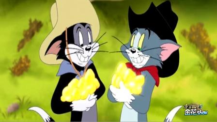四川话搞笑配音:猫和老鼠抢黄金大作战!