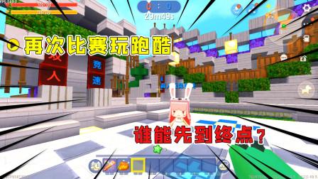 迷你世界:双人竞速迷斯拉兔美美再次比赛玩跑酷,谁能先到终点?