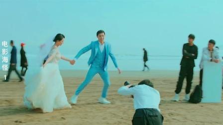 《海怪》情侣拍婚纱照,男友却被海怪拖走