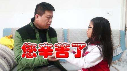 小学生突然对爸爸妈妈说辛苦了,爸爸妈妈听到会有什么样的反应?