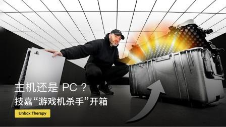 """主机还是 PC ?技嘉""""游戏机杀手""""开箱"""