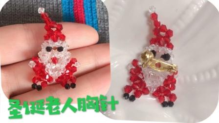 【小阳手作】串珠水晶圣诞老人胸针手工DIY包饰详细制作视频教程