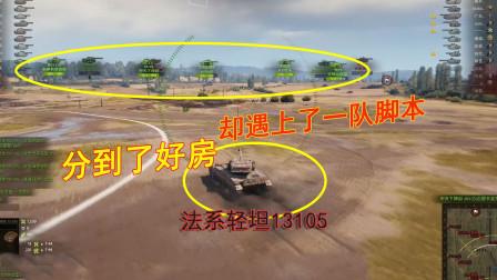 坦克世界:13105在小十级房,理论上应该很厉害
