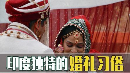 印度人说中国婚礼太随便?长达7天的印式婚礼有哪些雷人风俗?