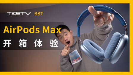 AirPods Max 开箱体验【BB Time第311期】