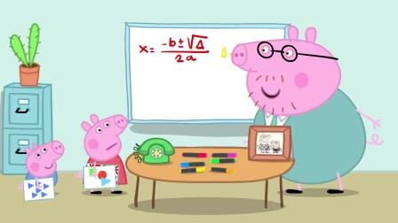 小猪佩奇:猫小姐工作好有趣,是画图形,佩奇也可以试试