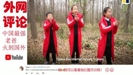 老外看中国:中国最强老爸教孩子们武术火到国外,老外:千万不要惹中国人!