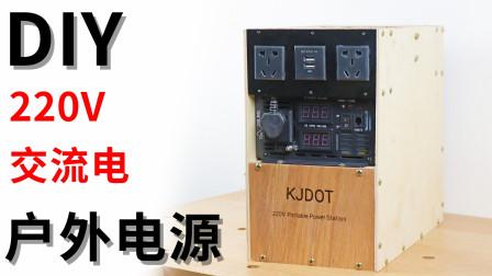 自制了一台户外电源 1500W220V交流电