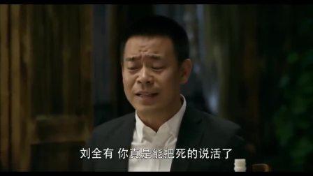 爷们儿:曹放嘴没个把门的,刘全有再三嘱咐,这个毛病一定得改