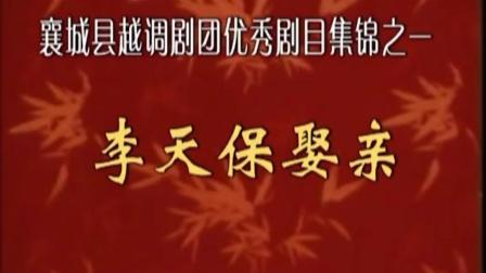 越调《李天保娶亲》张秋香主演襄城县越调剧团演出