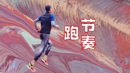 吴栋说跑步:如何进行TEMPO RUN