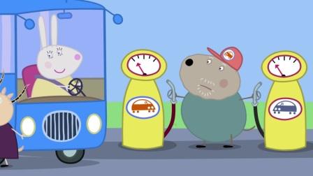 小猪佩奇:佩德罗迟到了,兔小姐不等他了,要开车先走了