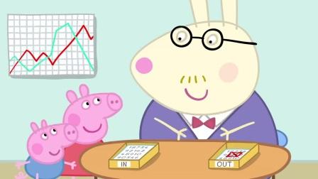 小猪佩奇:佩奇来爸爸公司啦,需要坐电梯上去,打个招呼吧