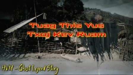 苗族鬼故事[255](Tuag this yus txoj niag kev ruam)