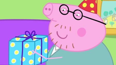 小猪佩奇:猪爸爸生日到了,同时都给他庆祝,好开心啊
