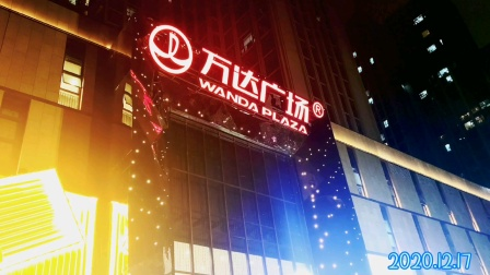 深圳宝安万达广场2020.12.17 #记录我的生活