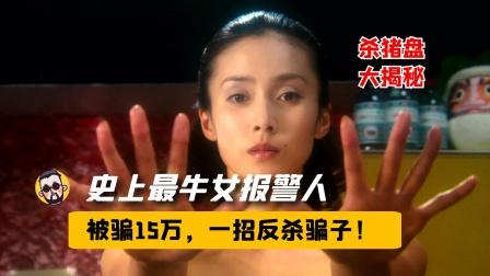 """起底恐怖""""杀猪盘"""":北漂女1小时被骗15万,机智一招反杀骗子"""