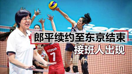 郎平成功续约!东京奥运会后退休,记者透露中国女排集训日期