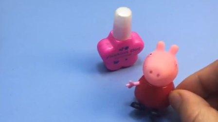 佩奇新买了指甲油,还给乔治的玩具都涂了指甲油,乔治好气哦