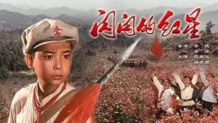 紅星照我去戰斗(电影《閃閃的紅星》插曲)(1974)- 李双江