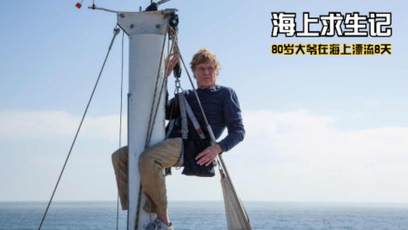 80岁大爷在海上漂流8天,绝望一点点渗出来,精彩的独角戏!
