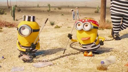 小黄人越狱,在监狱里小黄人还是老大?