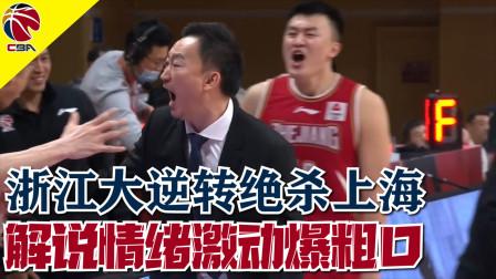 CBA浙江上演大逆转绝杀上海 解说情绪激动爆粗口 刘维伟忘情庆祝