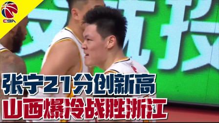 张宁21分创CBA生涯新高 助山西爆冷战胜浙江