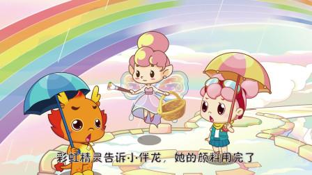 小伴龙绘本故事03画彩虹