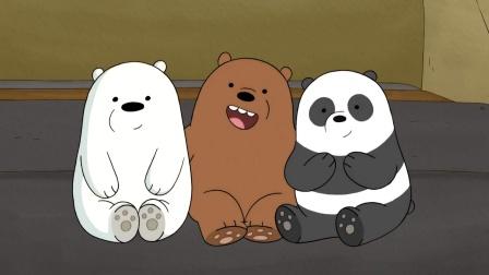 咱们裸熊:我是大哥我的兄弟我来守护