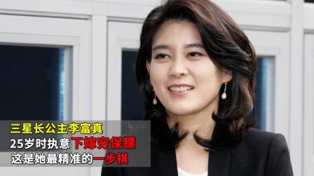 三星长公主李富真,25岁执意下嫁穷保镖,这是她最精准的一步棋