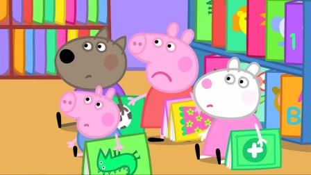 小猪佩奇:佩奇想听新鲜的故事,猪爸爸有书,赶紧讲讲