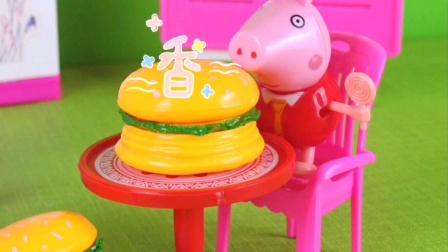 哈哈!小猪佩奇想吃两个汉堡包